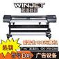 葳捷数码W1801E 1.8米写真机